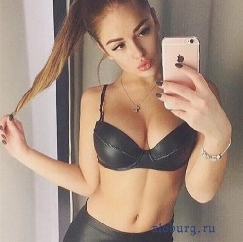 Шалава Офилия Vip